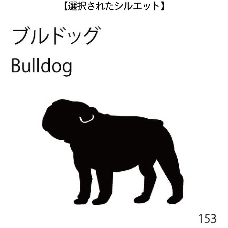 お名前スタンプ ブルドッグ(153)
