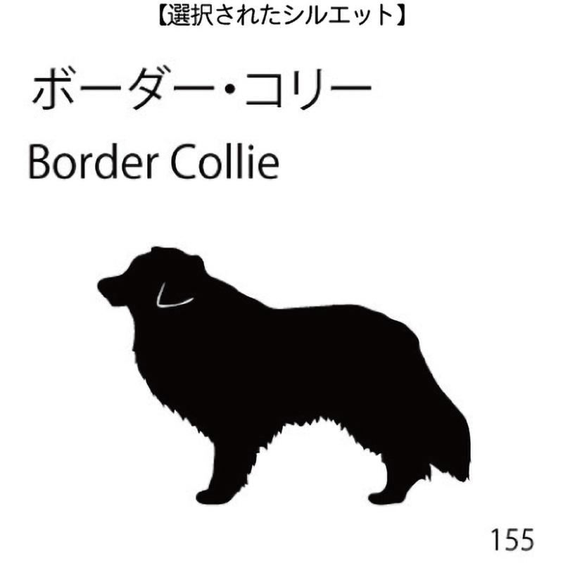 お名前スタンプ ボーダー・コリー(155)