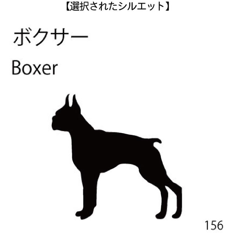 お名前スタンプ ボクサー(156)