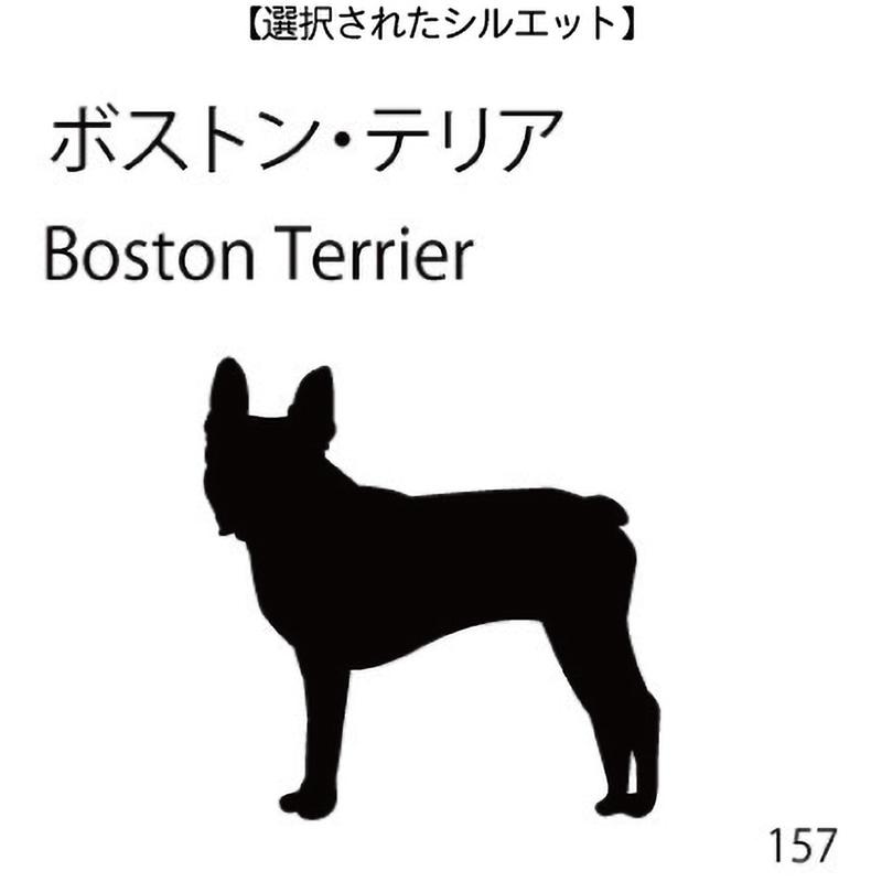 お名前スタンプ ボストン・テリア(157)
