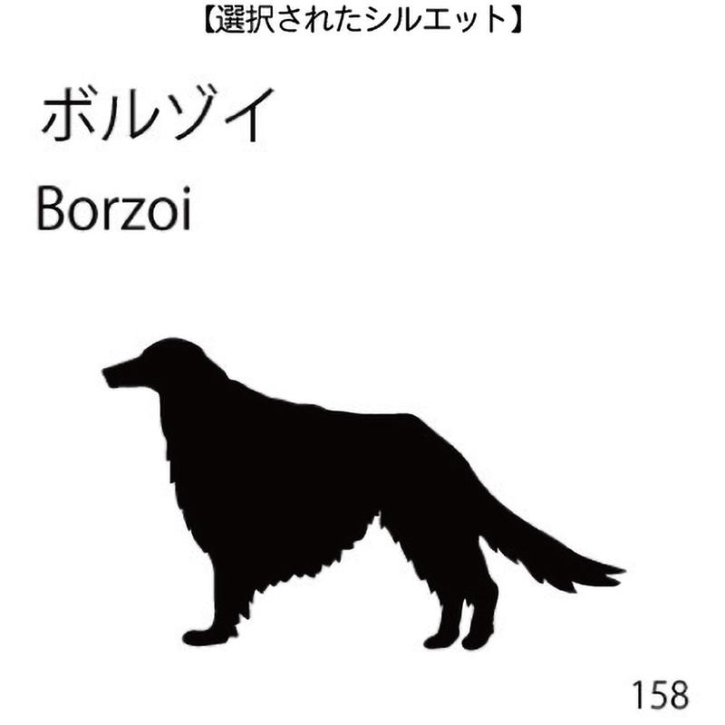 お名前スタンプ ボルゾイ(158)