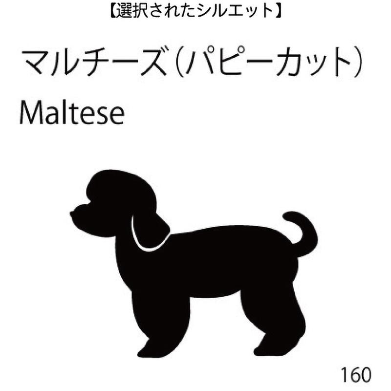 お名前スタンプ マルチーズ(パピーカット)(160)