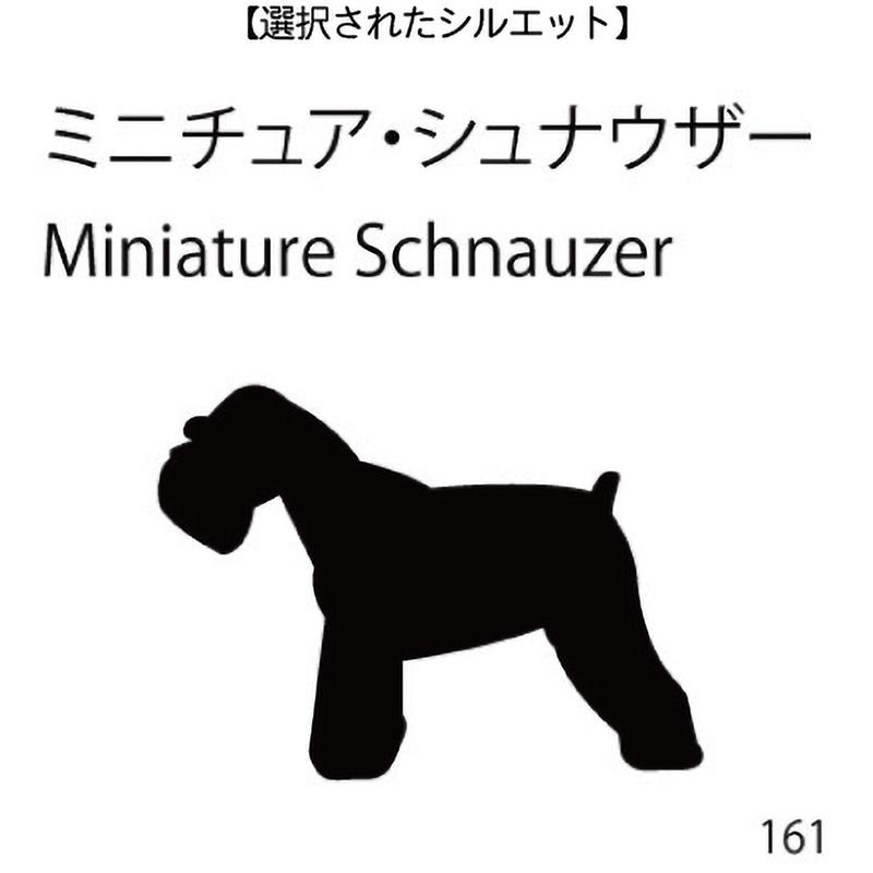 お名前スタンプ ミニチュア・シュナウザー(161)