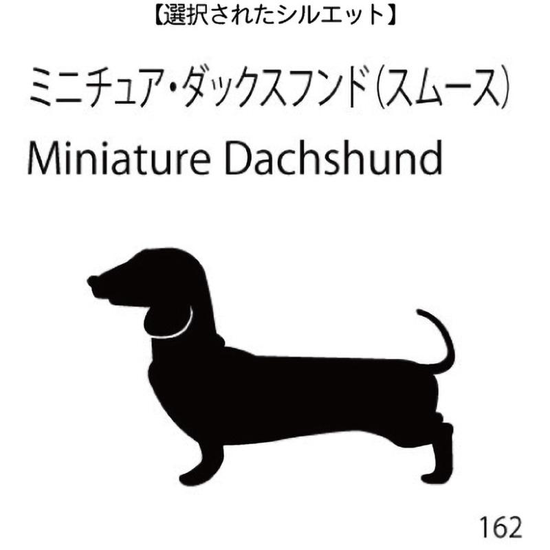 お名前スタンプ ミニチュア・ダックスフンド(スムース)(162)