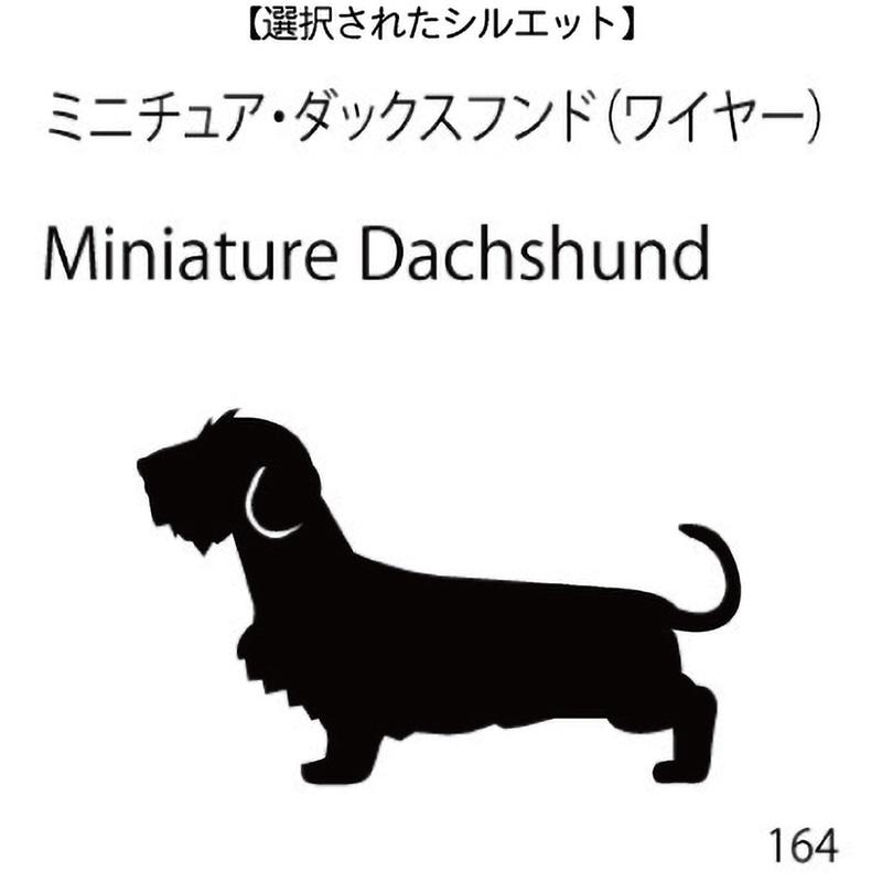 お名前スタンプ ミニチュア・ダックスフンド(ワイヤー)(164)