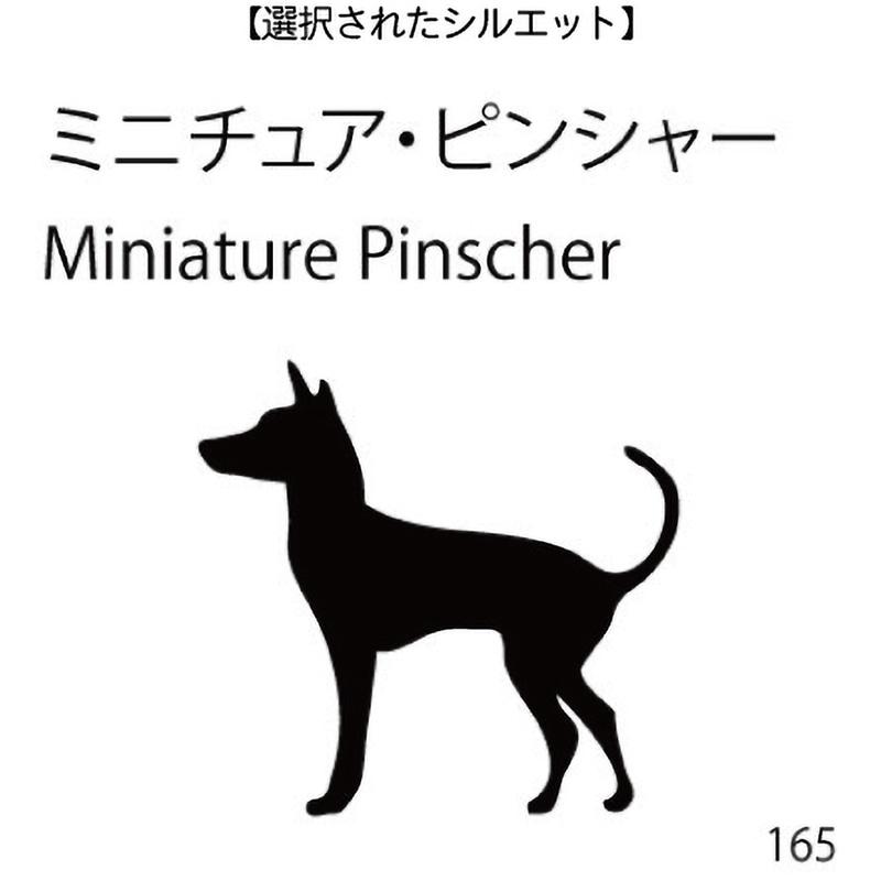 お名前スタンプ ミニチュア・ピンシャー(165)
