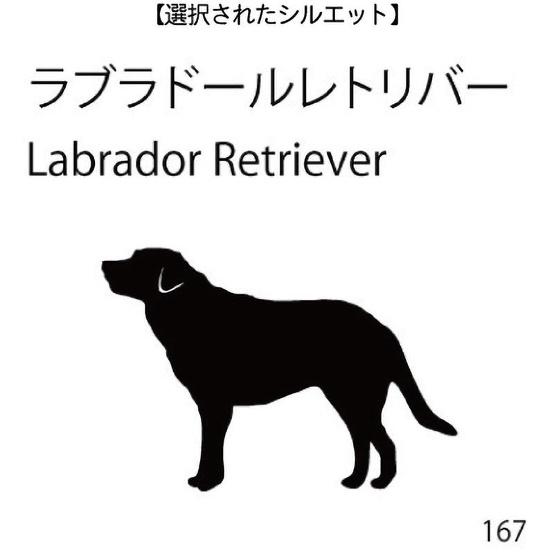お名前スタンプ ラブラドールレトリバー(167)