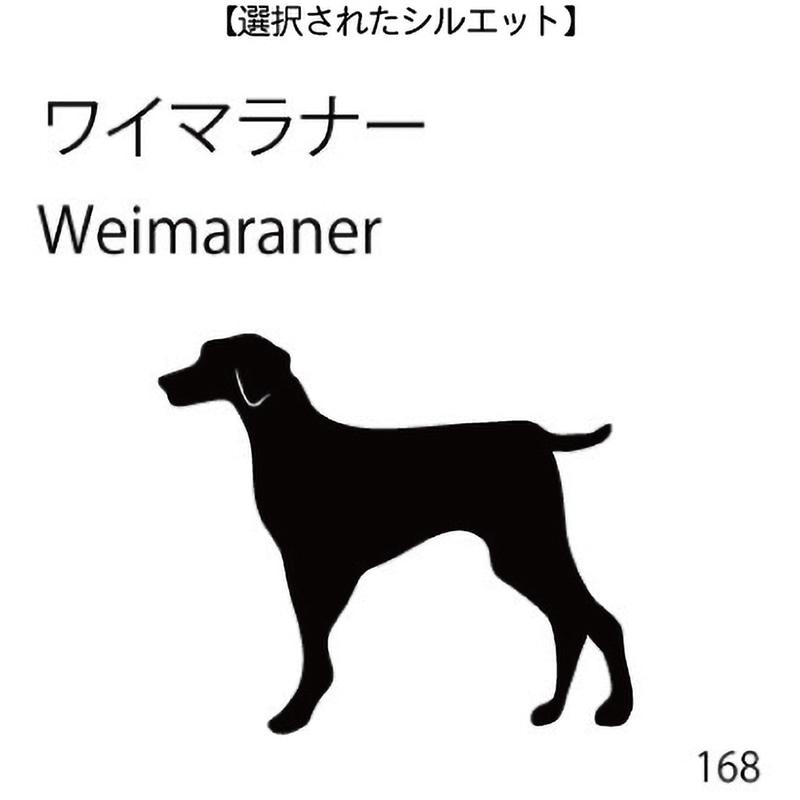 お名前スタンプ ワイマラナー(168)