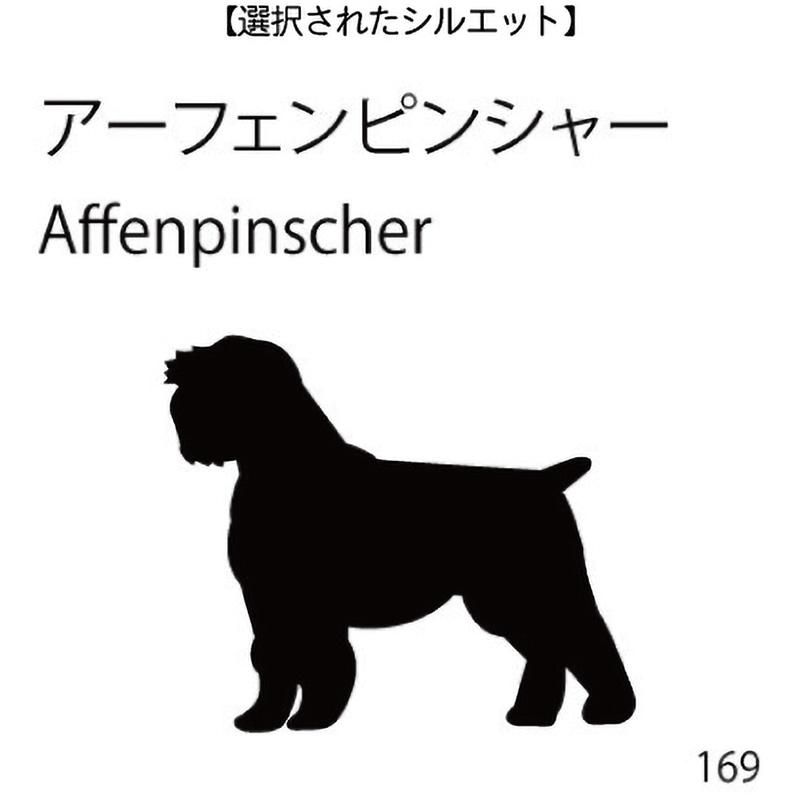 お名前スタンプ アーフェンピンシャー(169)