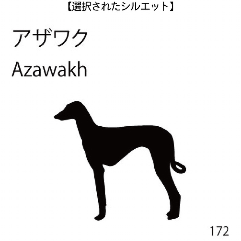 お名前スタンプ アザワク(172)