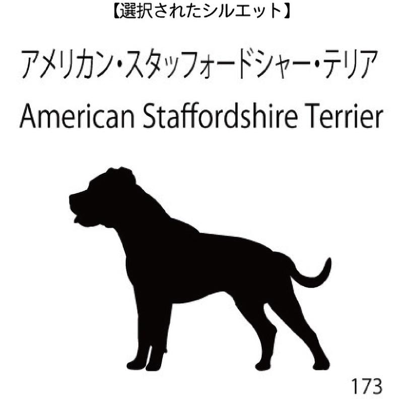 お名前スタンプ アメリカン・スタッフォードシャー・テリア(173)