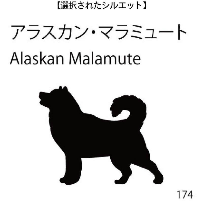 お名前スタンプ アラスカン・マラミュート(174)
