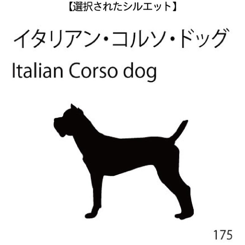 お名前スタンプ イタリアン・コルソ・ドッグ(175)