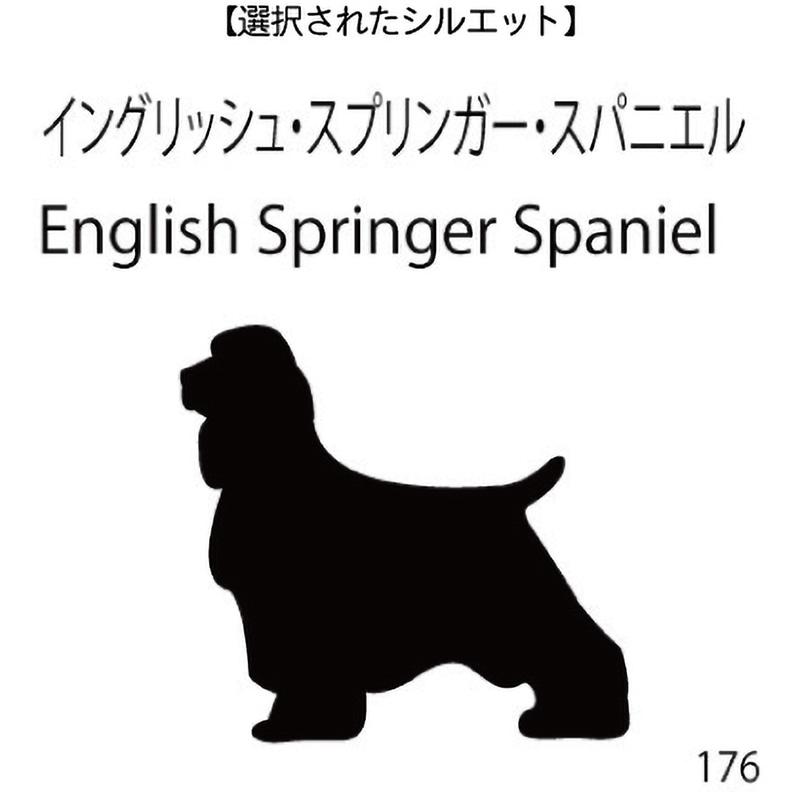 お名前スタンプ イングリッシュ・スプリンガー・スパニエル(176)