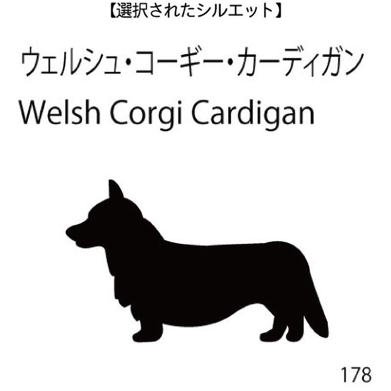 お名前スタンプ ウェルシュ・コーギー・カーディガン(178)