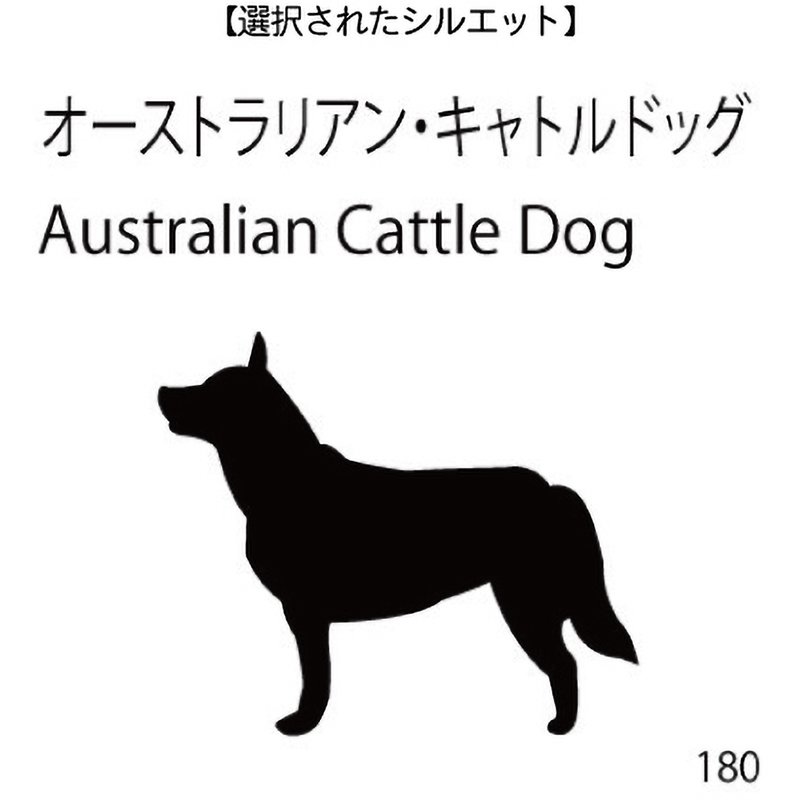 お名前スタンプ オーストラリアン・キャトルドッグ(180)