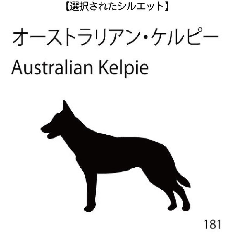 お名前スタンプ オーストラリアン・ケルピー(181)