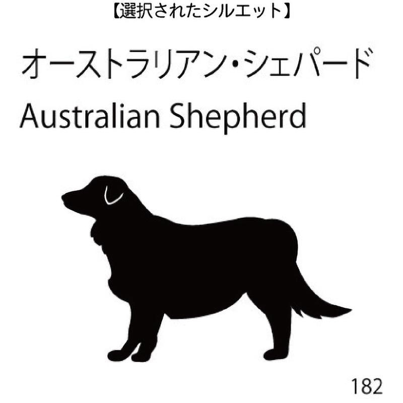 お名前スタンプ オーストラリアン・シェパード(182)
