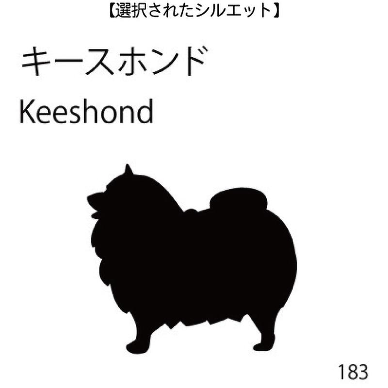 お名前スタンプ キースホンド(183)