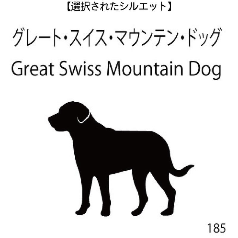 お名前スタンプ グレート・スイス・マウンテン・ドッグ(185)