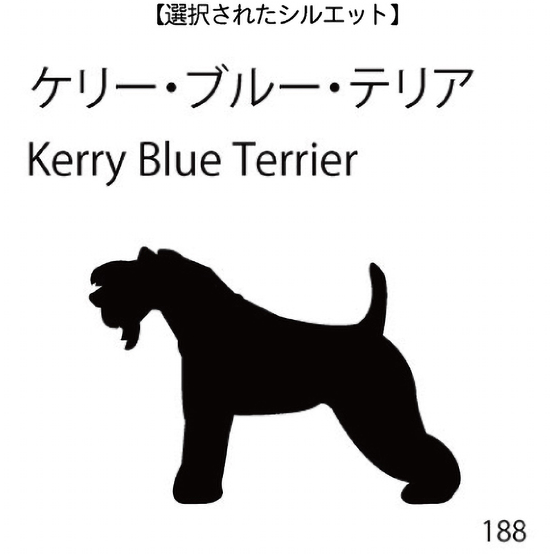 お名前スタンプ ケリー・ブルー・テリア(188)