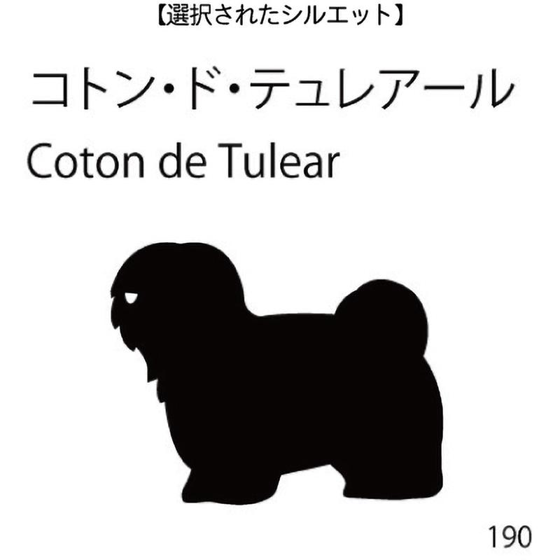 お名前スタンプ コトン・ド・テュレアール(190)