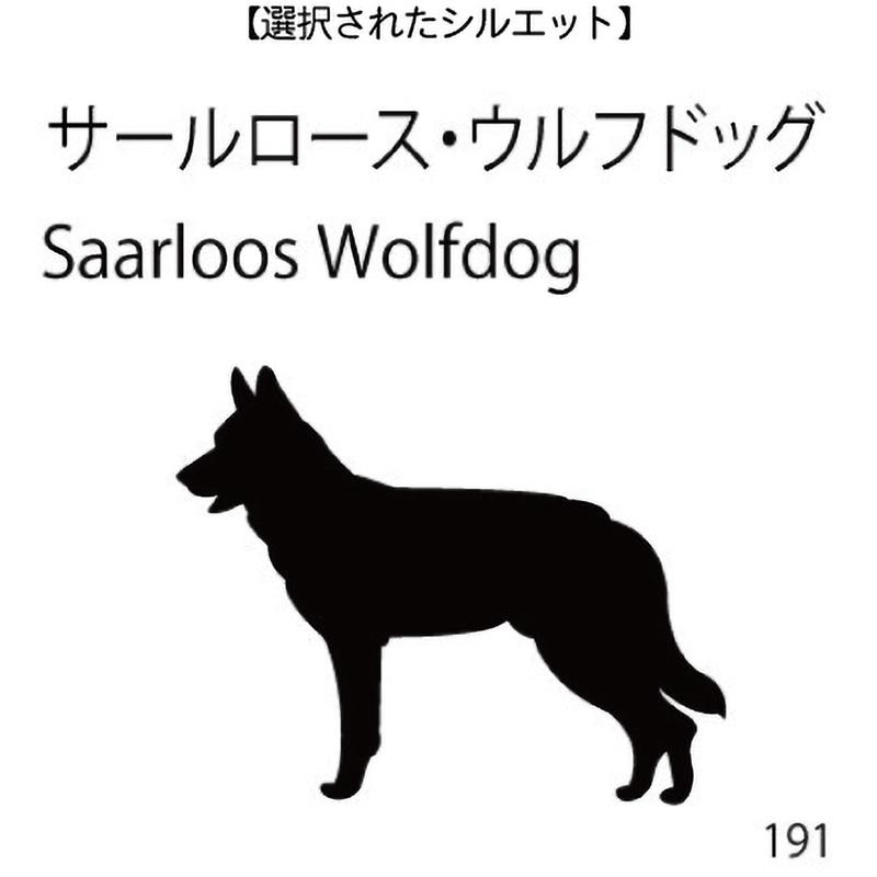 お名前スタンプ サールロース・ウルフドッグ(191)