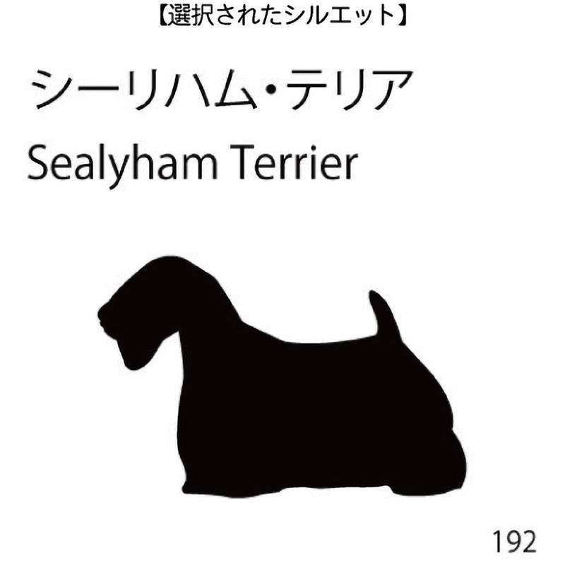 お名前スタンプ シーリハム・テリア(192)