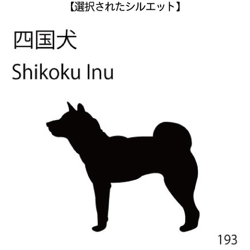お名前スタンプ 四国犬(193)