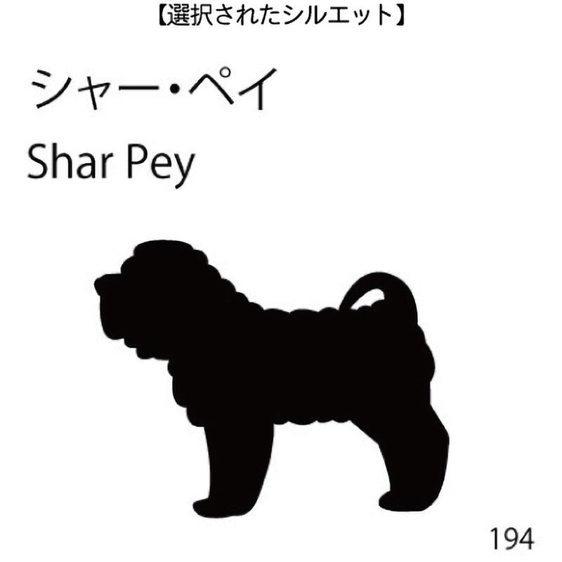 お名前スタンプ シャー・ペイ(194)