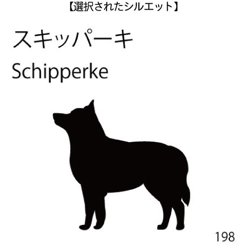 お名前スタンプ スキッパーキ(198)