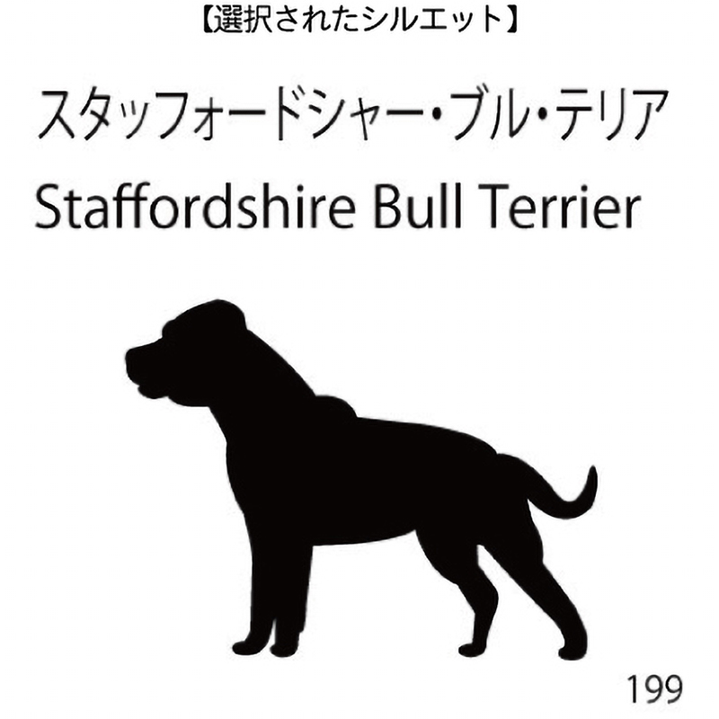 お名前スタンプ スタッフォードシャー・ブル・テリア(199)