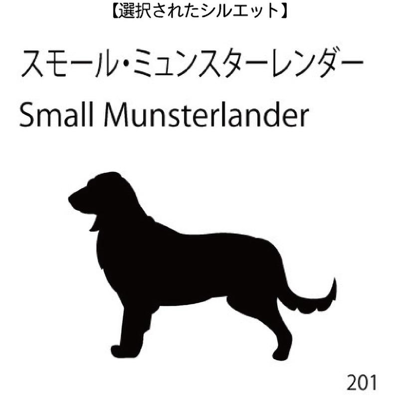 お名前スタンプ スモール・ミュンスターレンダー(201)