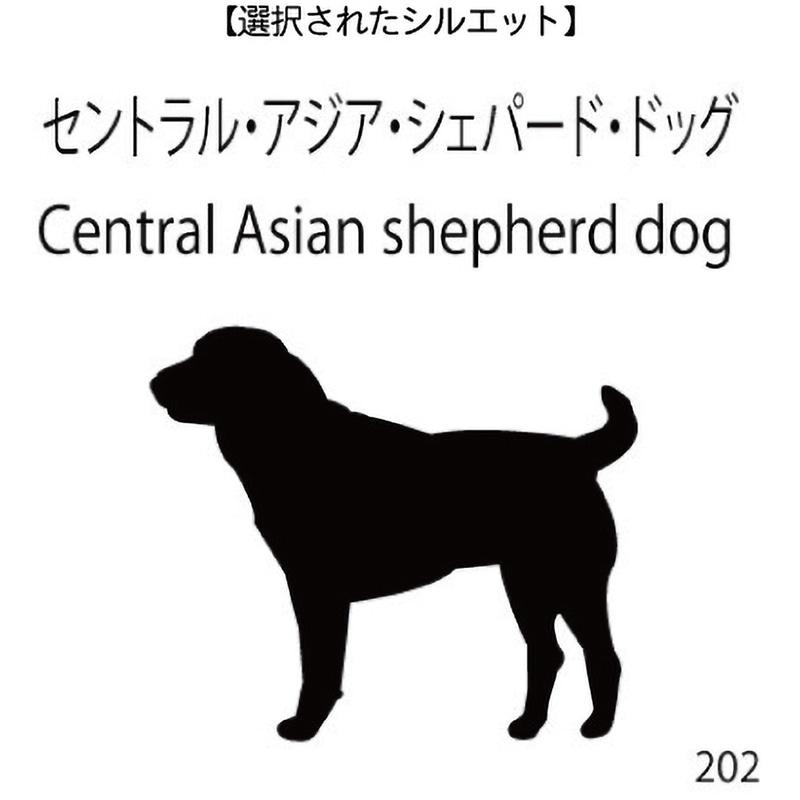 お名前スタンプ セントラル・アジア・シェパード・ドッグ(202)