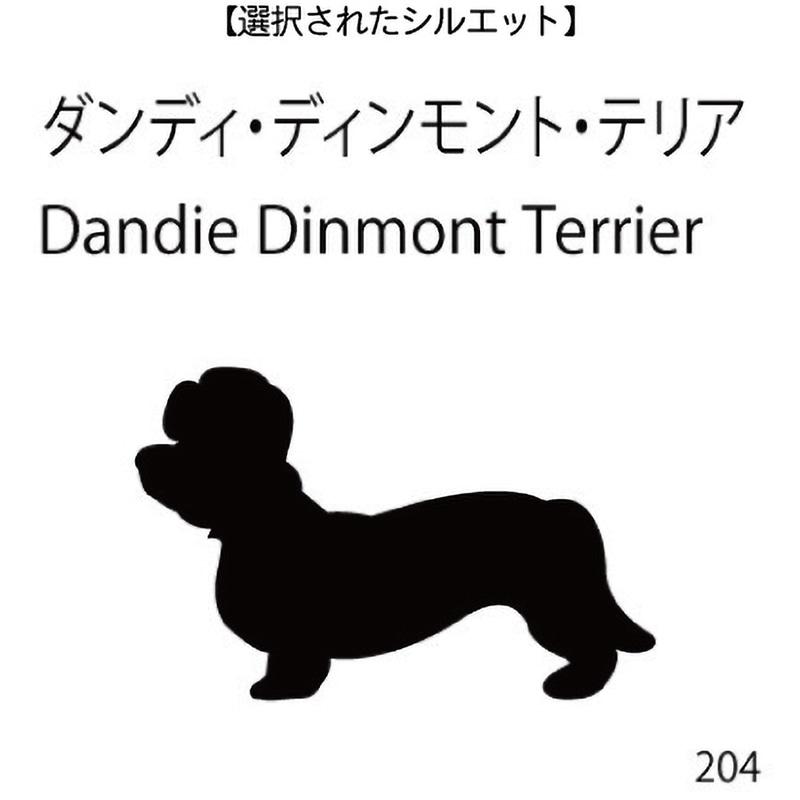 お名前スタンプ ダンディ・ディンモント・テリア(204)