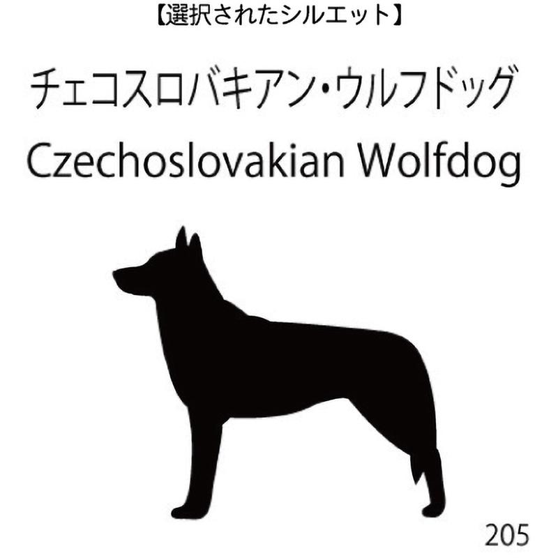 お名前スタンプ チェコスロバキアン・ウルフドッグ(205)