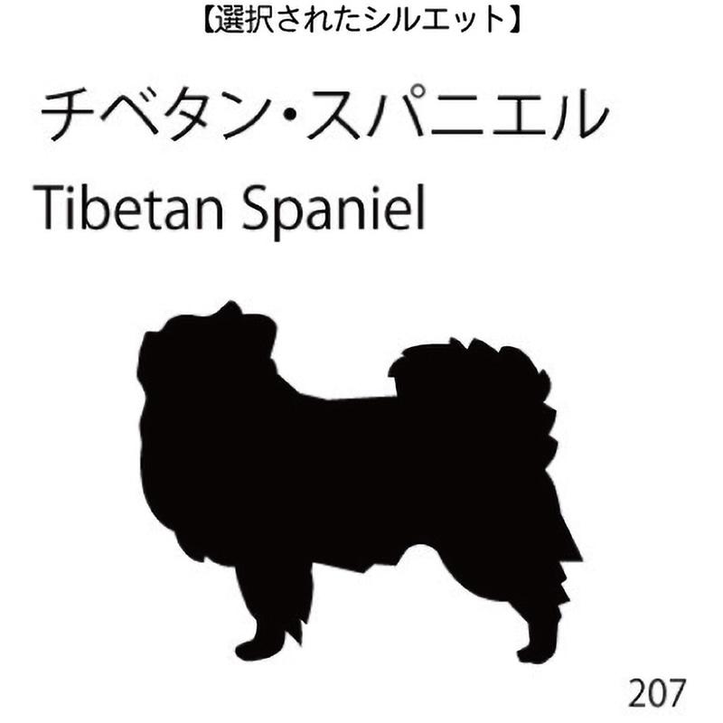 お名前スタンプ チベタン・スパニエル(207)
