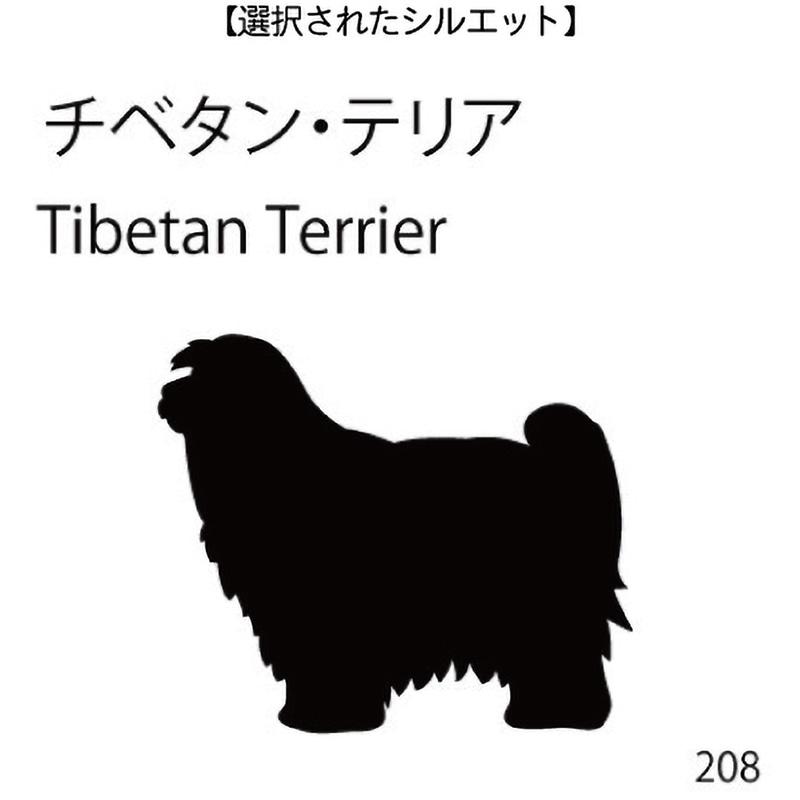 お名前スタンプ チベタン・テリア(208)