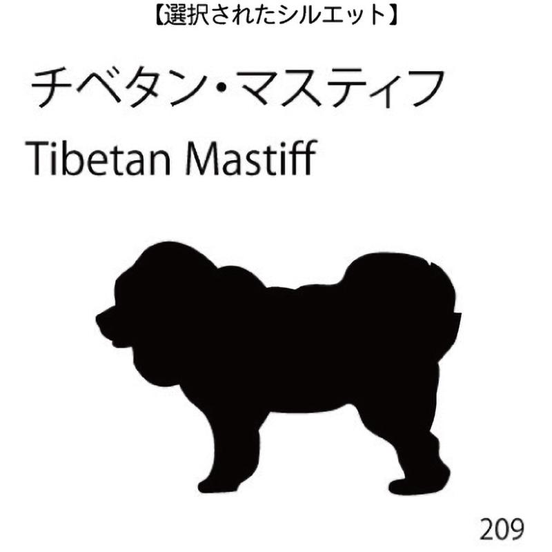 お名前スタンプ チベタン・マスティフ(209)