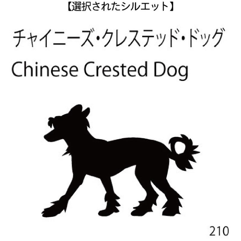お名前スタンプ チャイニーズ・クレステッド・ドッグ(210)