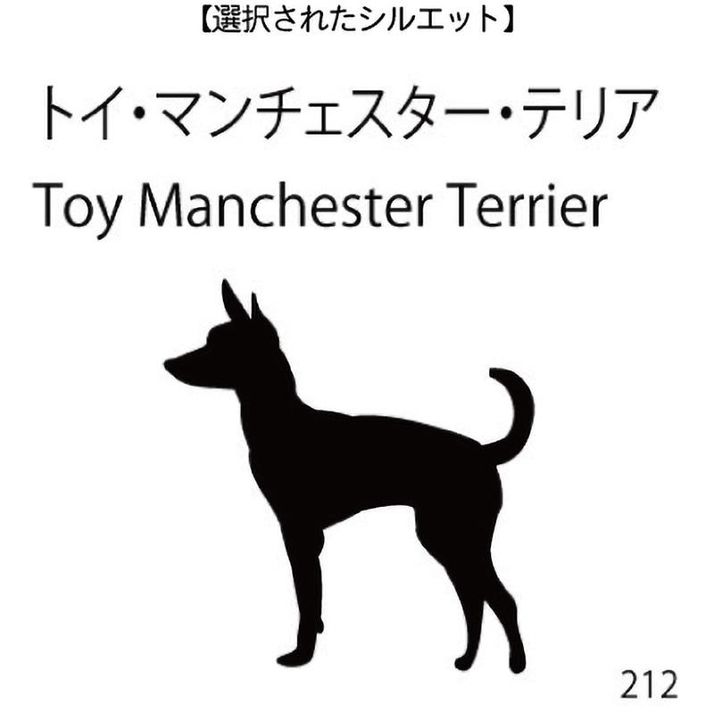 お名前スタンプ トイ・マンチェスター・テリア(212)