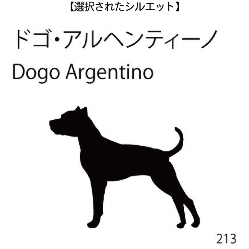 お名前スタンプ ドゴ・アルヘンティーノ(213)