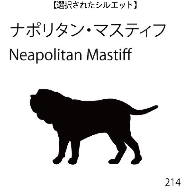 お名前スタンプ ナポリタン・マスティフ(214)