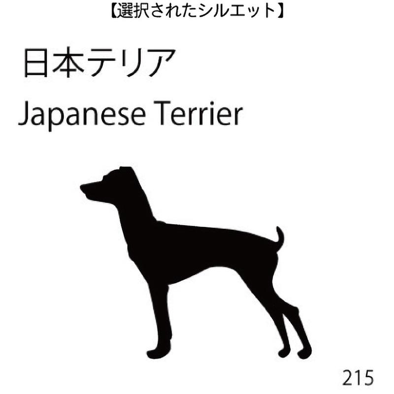 お名前スタンプ 日本テリア(215)