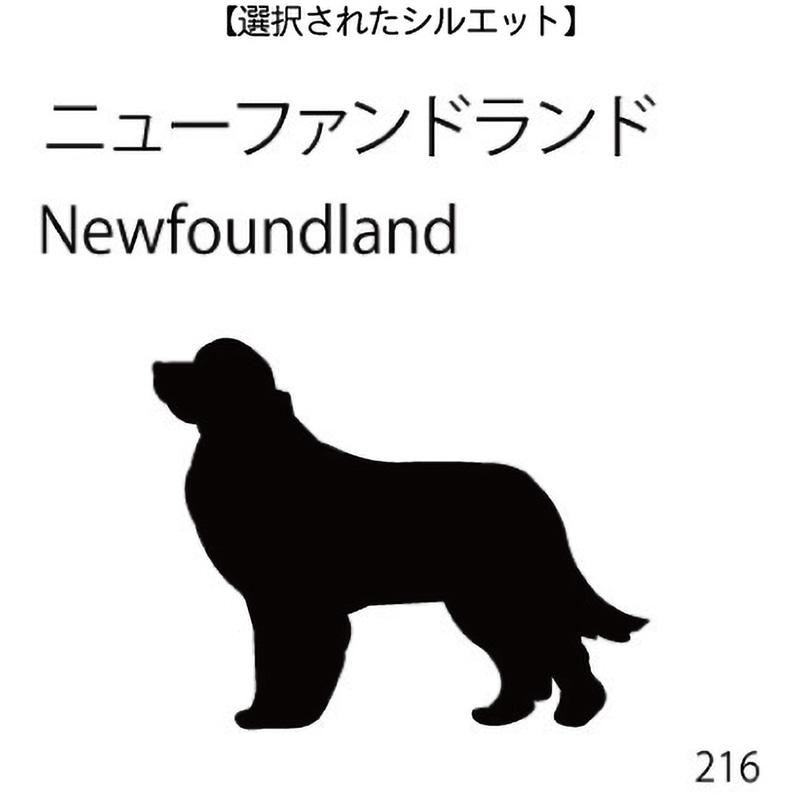 お名前スタンプ ニューファンドランド(216)