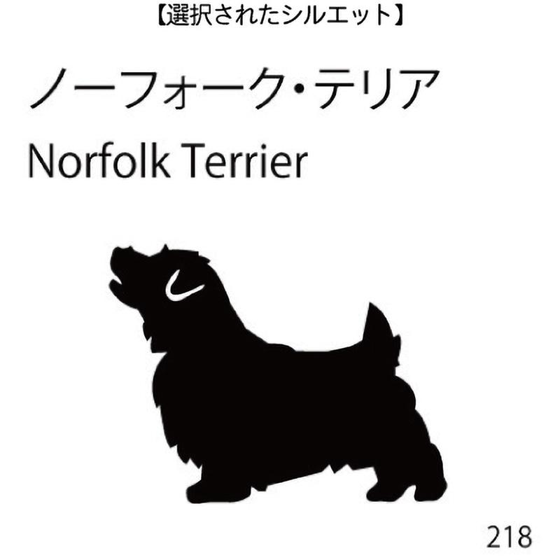 お名前スタンプ ノーフォーク・テリア(218)