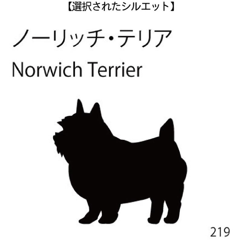 お名前スタンプ ノーリッチ・テリア(219)