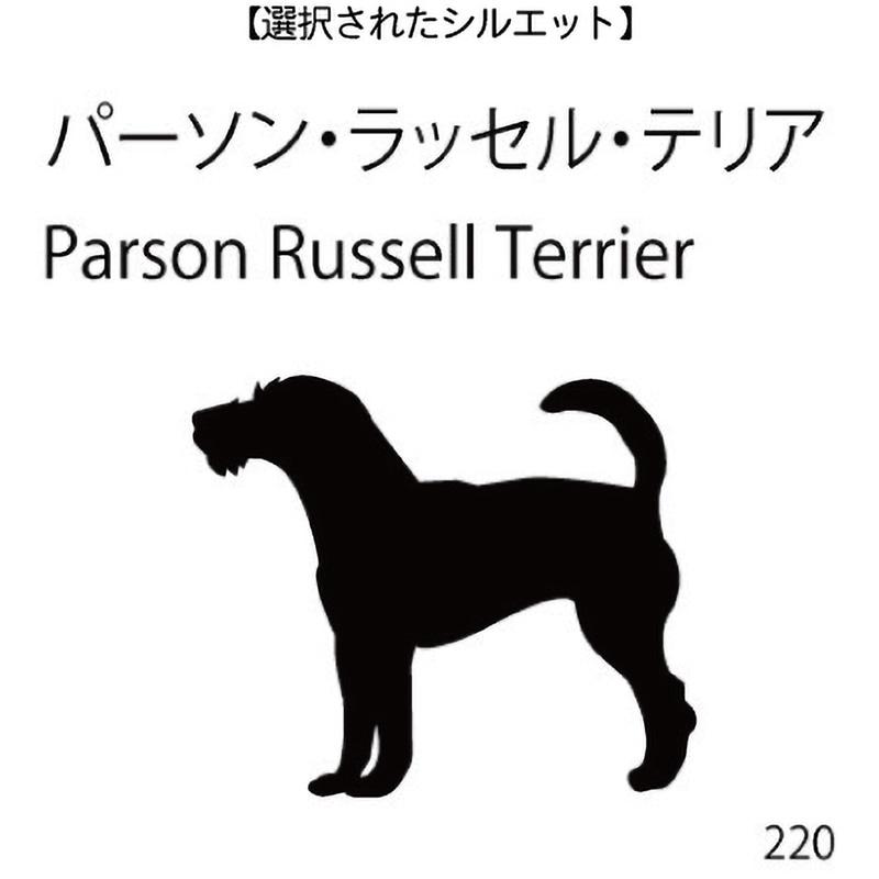お名前スタンプ パーソン・ラッセル・テリア(220)