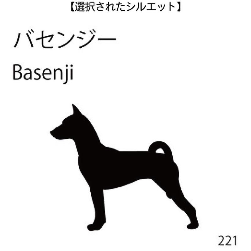 お名前スタンプ バセンジー(221)