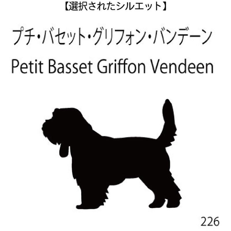 お名前スタンプ プチ・バセット・グリフォン・バンデーン(226)